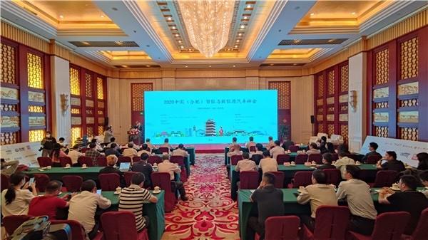 2020中国(合肥)智能与新能源汽车峰会举行