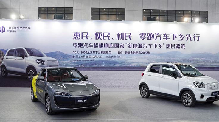 持续助力新能源汽车下乡,零跑汽车携T03、S01共拓南京新农村市场