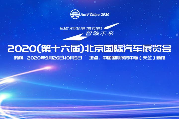 2020第十六届北京国际汽车展览会,汽车焦点网,汽车导购,汽车测评,汽车新闻,汽车专题,新车推荐