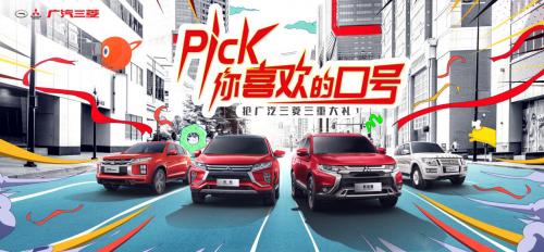 发布新品牌口号,广汽三菱将在北京车展迎来全新蜕变