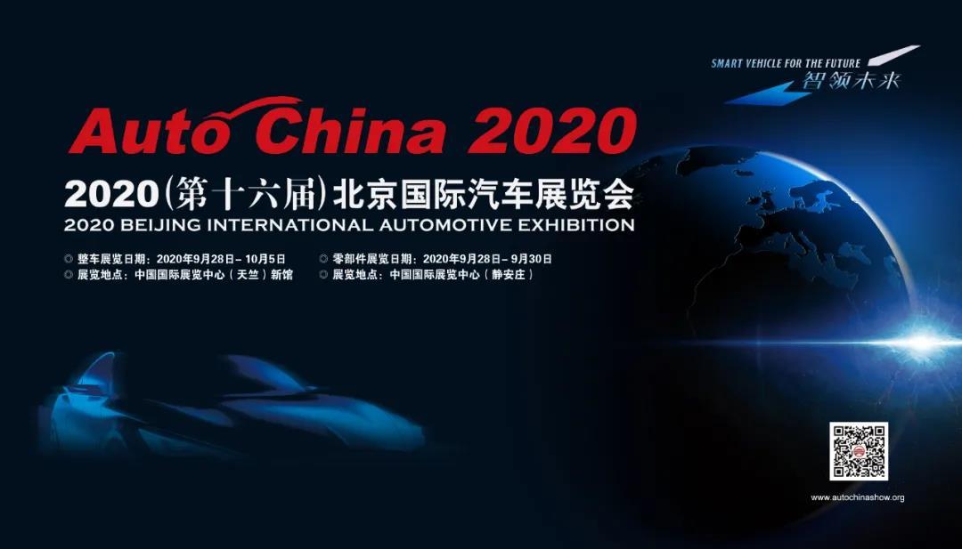 2020(第十六届)北京国际汽车展览会即将盛大开幕