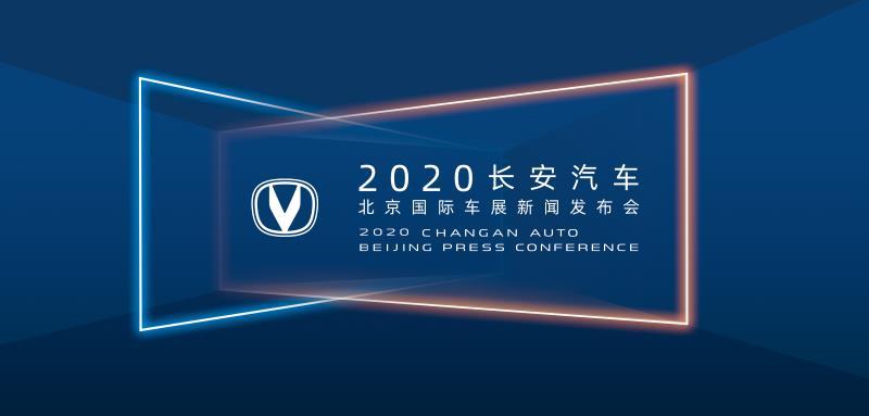 2020北京车展长安汽车新闻发布会