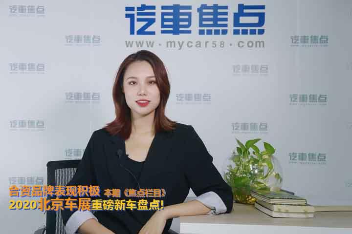 合资品牌表现积极,2020北京车展重磅新车盘点!