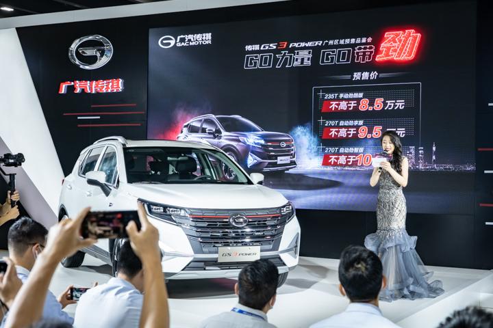 传祺GS3 POWER广州区域预售品鉴会圆满举行