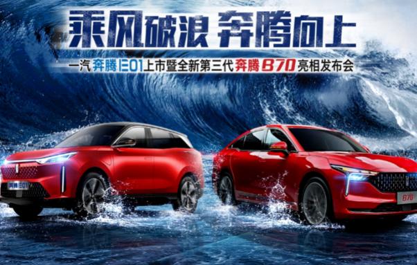 """产品形象定义为""""新国民家轿"""",全新第三代奔腾B70首次亮相"""