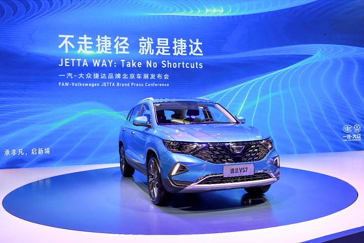 中国国家田径队为捷达品牌助力最强阵容登陆北京车展