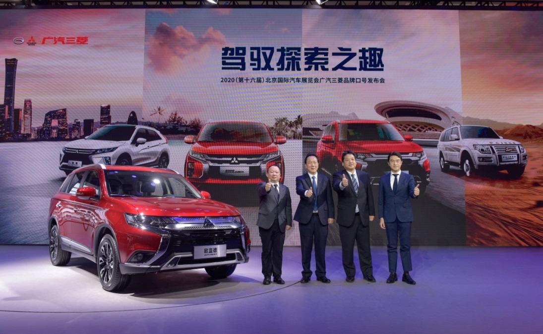 驾驭探索之趣|广汽三菱北京车展发布中期规划及品牌口号,开启企业新征程