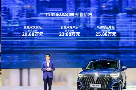 预售价20.88-25.88万元、三重大礼,科技豪华MPV荣威iMAX8北京车展开启预订