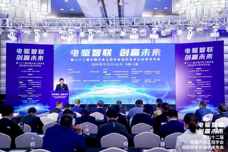 重新定义齿轮传动,电驱智联创赢未来 ——中国汽车工程学会齿轮技术分会学术年会在沪举行