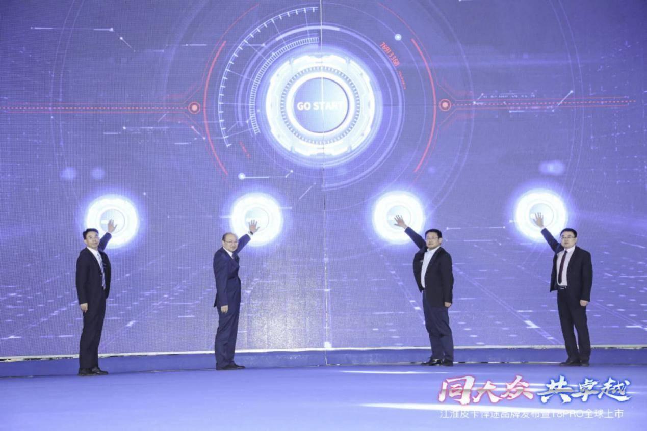 """4.0时代新平台新战略起航 江淮皮卡发布高端品牌""""悍途"""""""