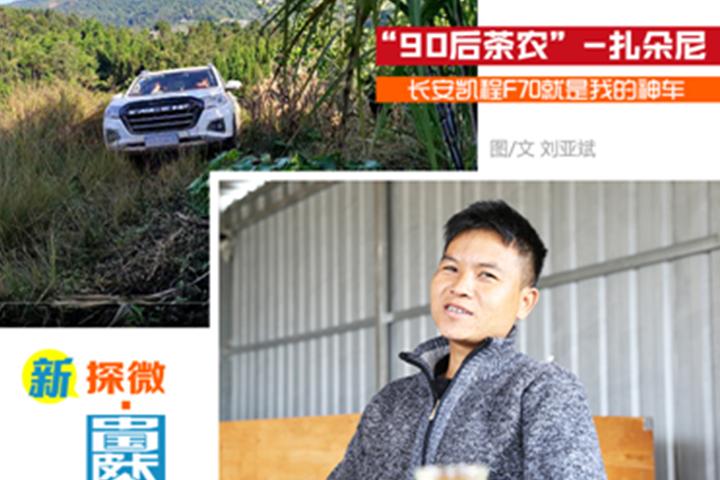 """新•探微皮卡人——""""90后""""拉祜族茶农:我手里有台皮卡神车"""