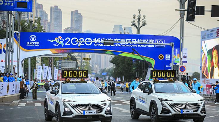 2020长安汽车重庆国际马拉松燃擎开跑 长安UNI-T提供保障服务