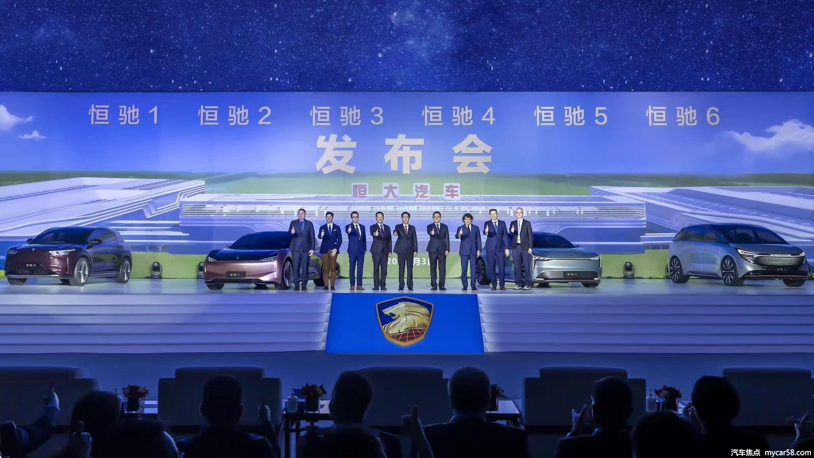 恒大汽车正式亮相,六款新车型,涵盖多个级别!