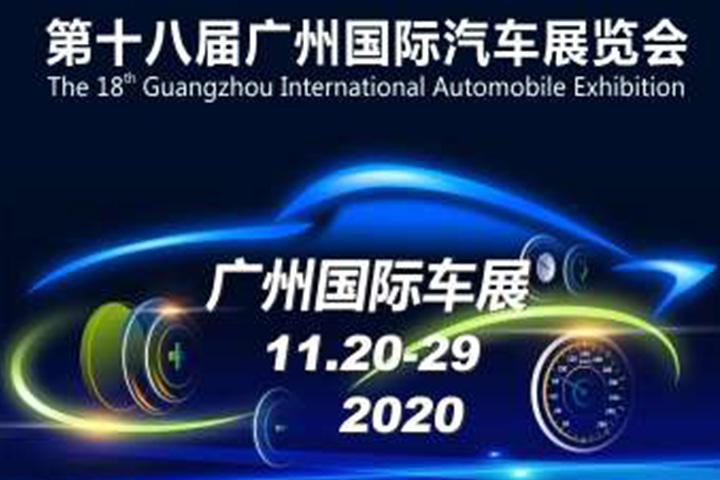 广州车展,新车上市,看车