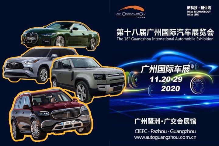 广州车展,新车,奔驰,宝马,丰田,路虎