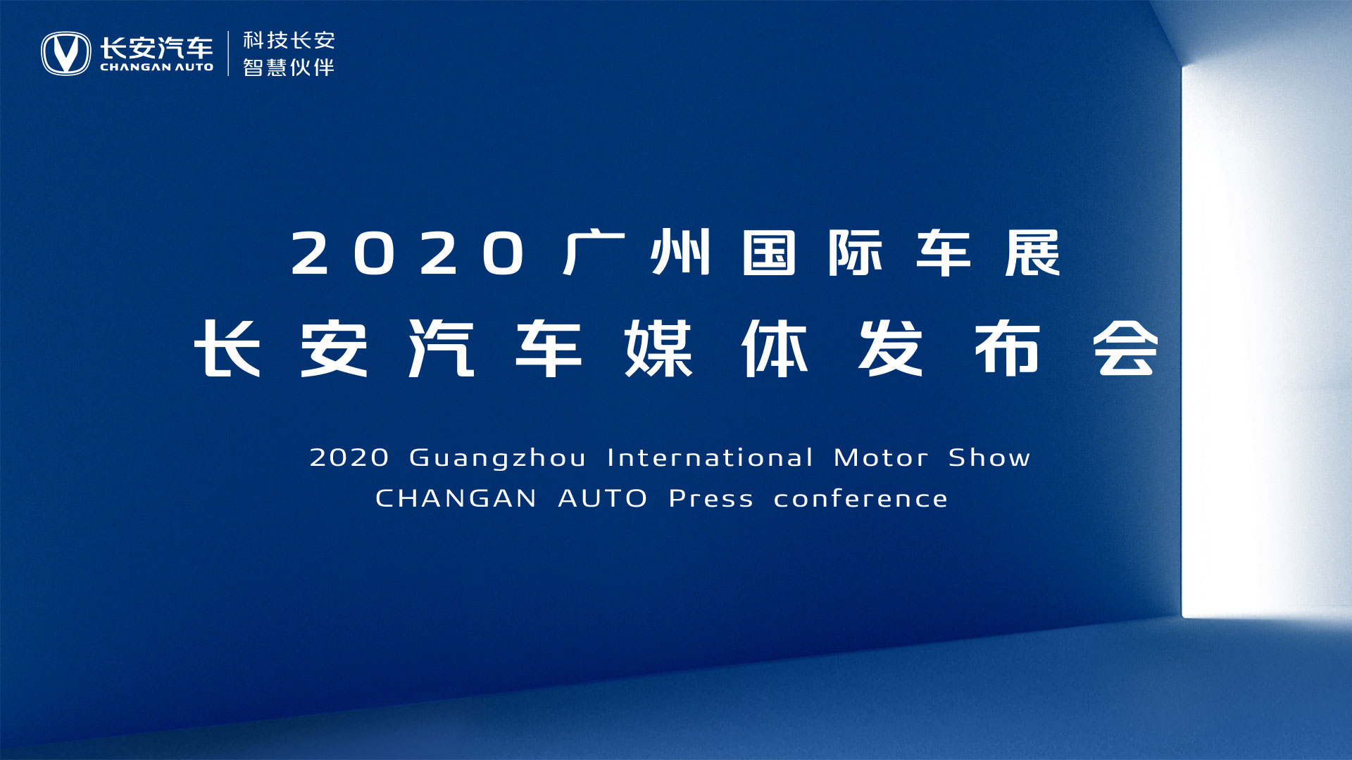 2020长安汽车广州车展新闻发布会