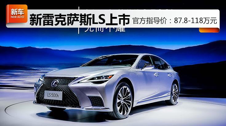 光而不耀·旗舰级豪华轿车,新雷克萨斯LS于广州车展上市