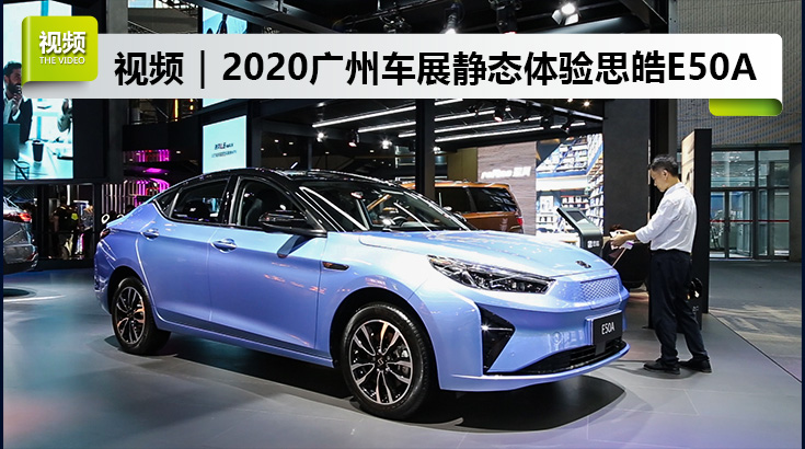 广州车展,新能源,大众,思皓