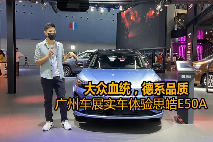 视频|2020广州车展静态体验思皓E50A