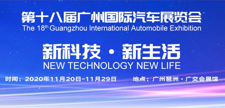 2020第十八届广州国际汽车展览会,汽车焦点网,汽车导购,汽车测评,汽车新闻,汽车专题,新车推荐