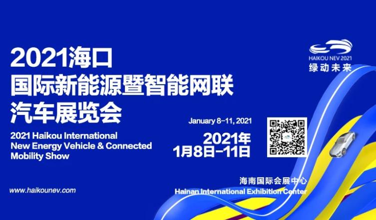 2021(第三届)海口国际新能源暨智能网联汽车展览会即将盛大开幕