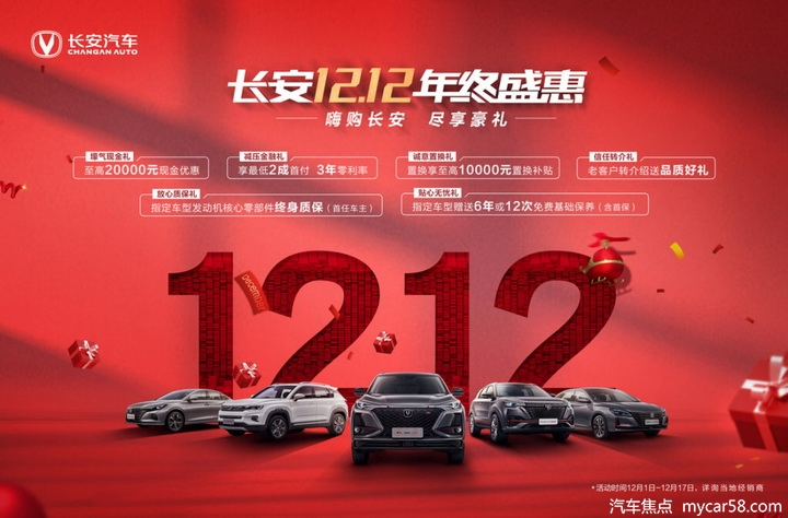长安荣耀百万版新车上市,好开省油又智能,年前买车就看这两款!