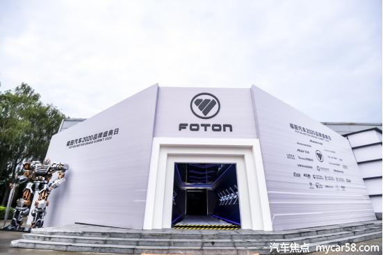 科技引领 品牌向上 福田汽车品牌盛典日盛大召开