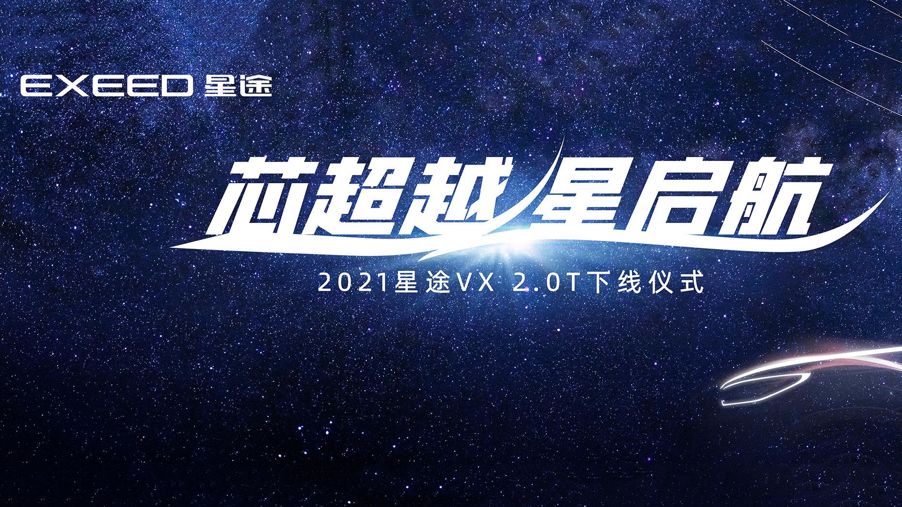 芯超越星启航2021星途VX2.0T下线仪式