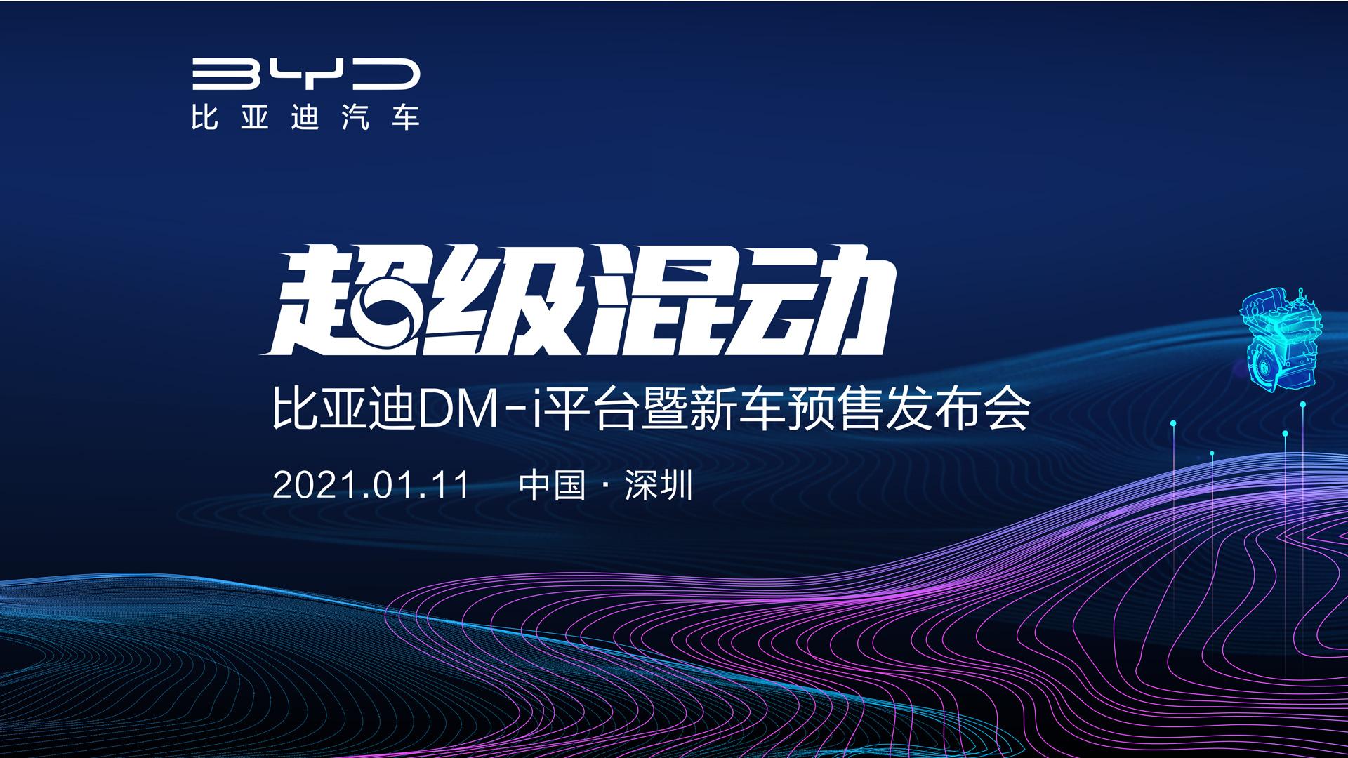 超级混动—比亚迪DM-i平台暨新车预售发布会