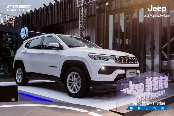 给自己指南,Jeep新指南者广州新锐上市,售13.98-20.98万元