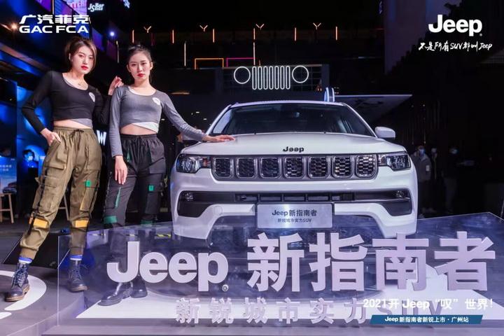 2021给自己指南,Jeep新指南者广州新锐上市