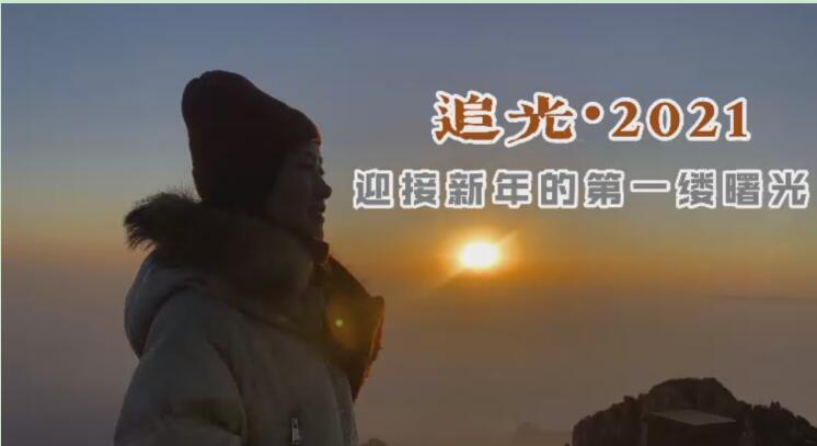 攀登泰山之巅 与第七代伊兰特一同迎接2021新年的第一道曙光