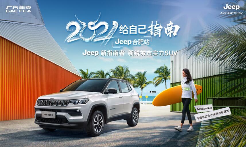为自己指南 Jeep新指南者-合肥新锐上市
