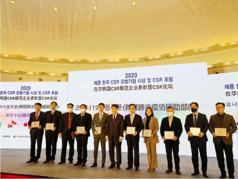 """增益社会,Mobis北京公司荣获""""2020社会责任模范企业奖"""""""