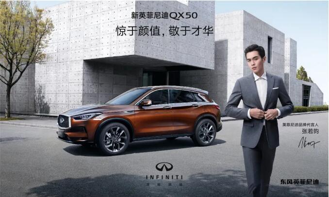 英菲尼迪QX50 惊于颜值 敬于才华,尊享2年0利率购车