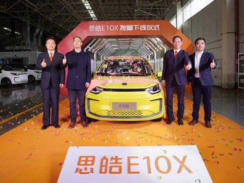 思皓E10X批量下线,将于3月正式开启预售