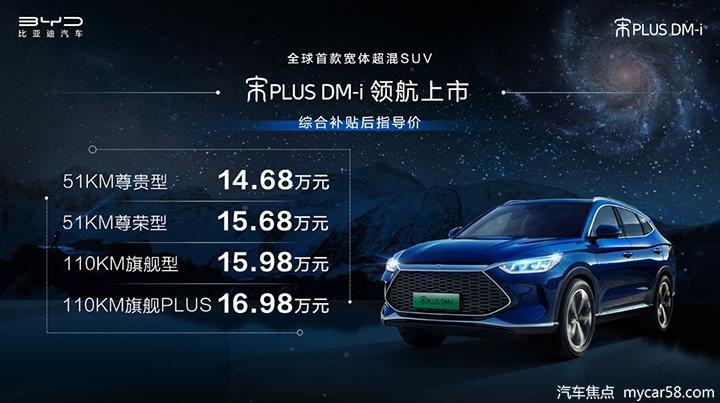 强动力低油耗!14.68万元起售,比亚迪宋PLUS DM-i上市