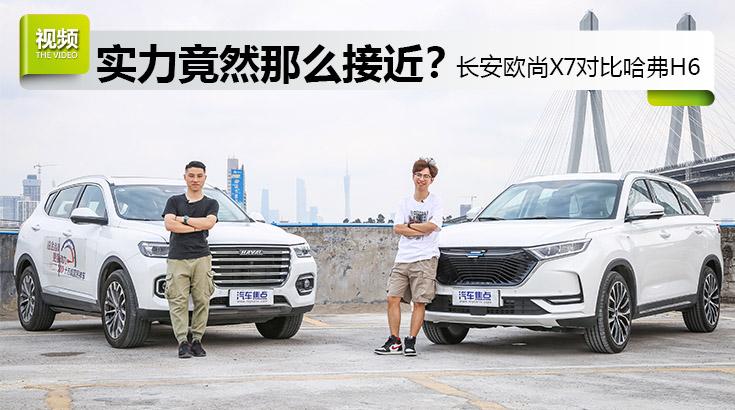 长安欧尚X7,SUV,对比