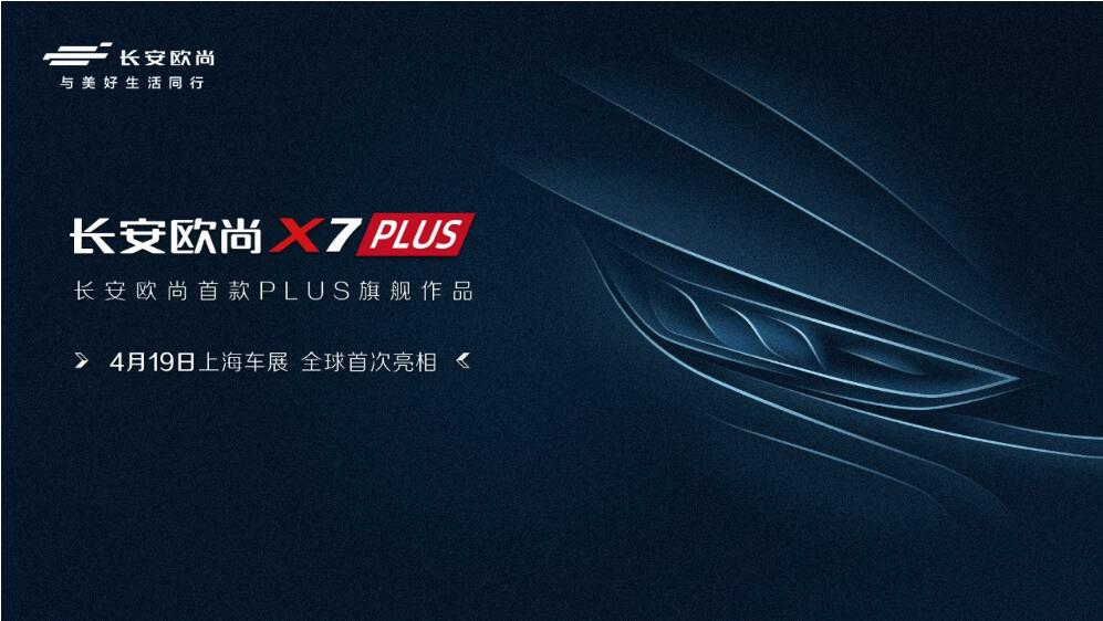 长安欧尚首款PLUS旗舰产品——正式命名为欧尚X7 PLUS