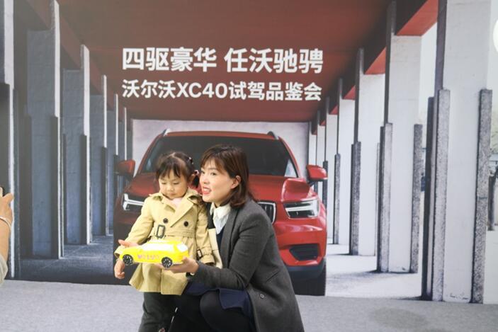四驱豪华 任沃驰骋 沃尔沃XC40试驾品鉴会