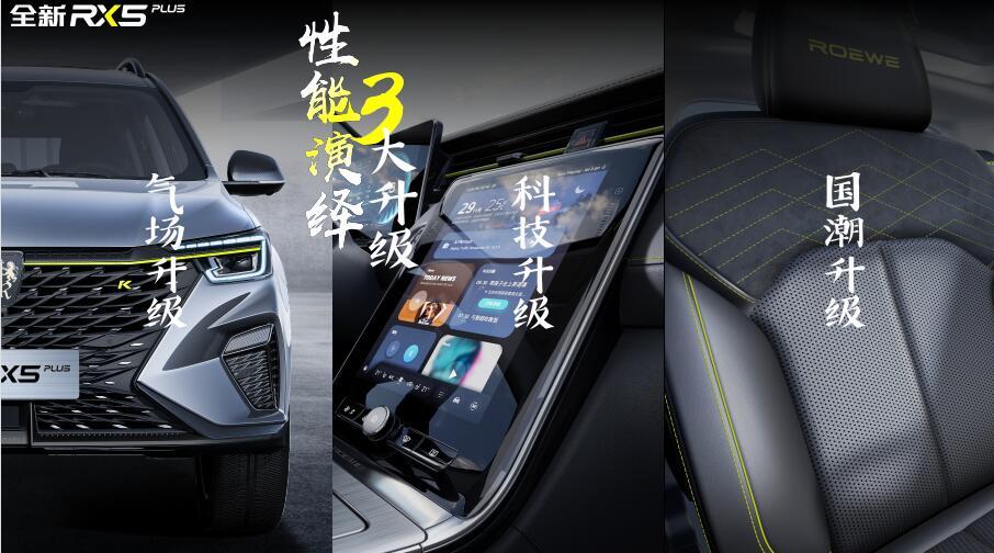全新荣威RX5 PLUS设计解析,性能标志、国潮纹理,颜值再升级!