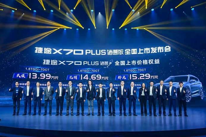 售价13.99万起 捷途X70 PLUS诸葛版正式上市