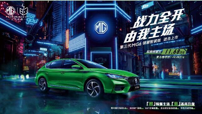 第三代MG6领潮智装版进击上市 超燃惊喜价11.68万