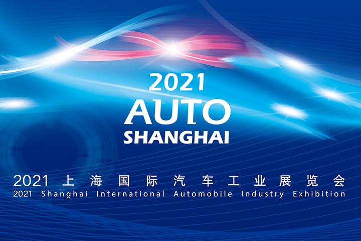 """""""拥抱变化"""" 2021上海车展4月亮相申城"""