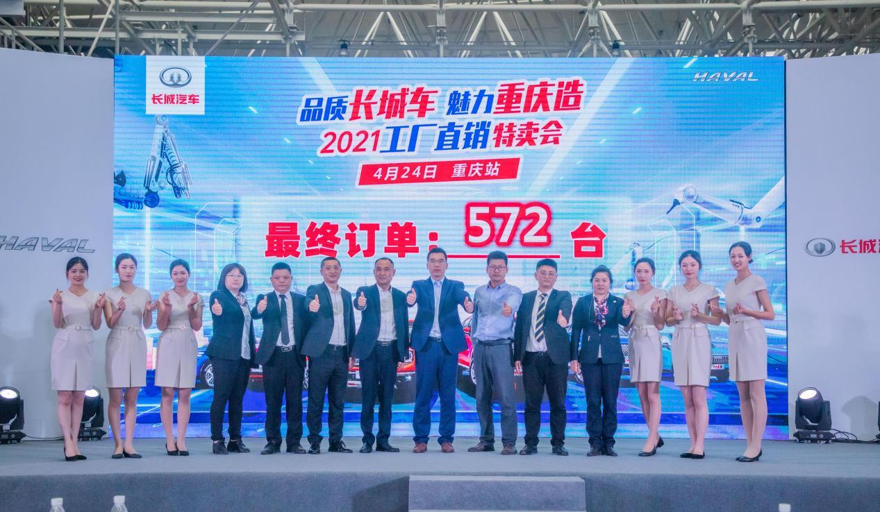 """2021工厂直销特卖会:品重庆""""特产"""",向智""""惠""""出发"""