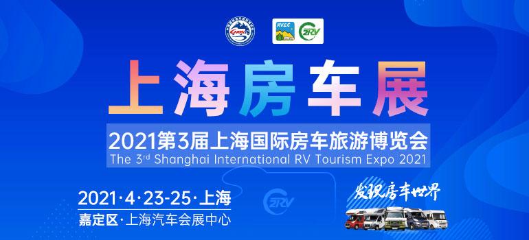 4月相约2021第3届上海国际房车旅游博览会