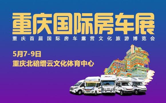 重庆国际房车露营文化旅游博览会