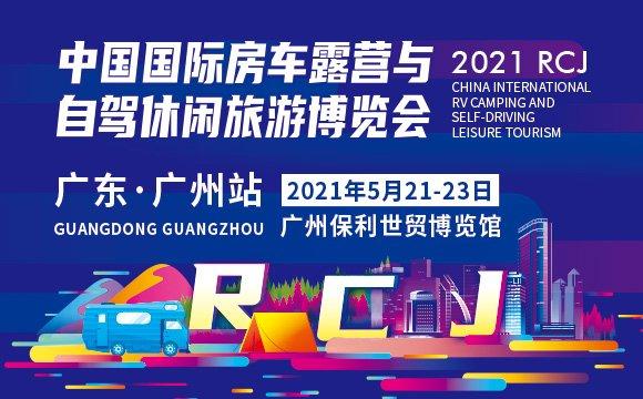 广州国际房车露营与自驾休闲旅游博览会