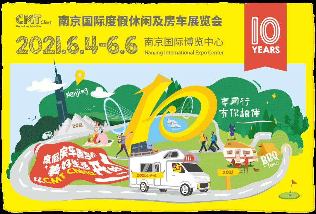南京国际度假休闲及房车展览会CMT China 2021