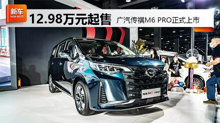 新车,传祺,上市,M6 PRO